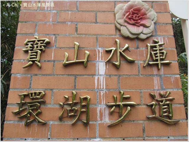 寶2.JPG - 【新竹。寶山】寶山水庫風景區