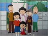 【台中。西區】動漫彩繪巷:櫻桃小丸子