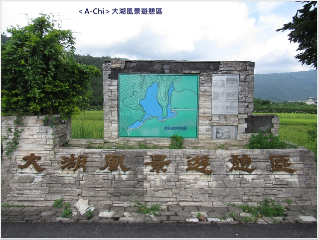 大湖風景遊樂區 - 【宜蘭。員山】大湖風景遊樂區