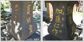 【桃園】大溪 齋明寺~古蹟禪寺:日式仿唐石燈