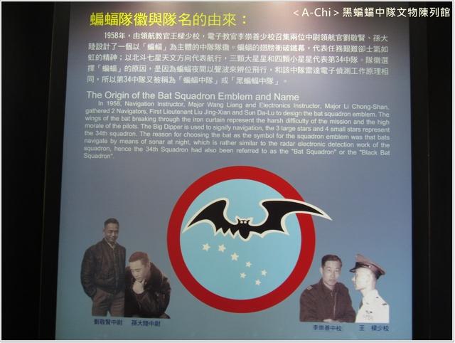 黑3.JPG - 【新竹。】黑蝙蝠中隊文物館,東大飛行公園