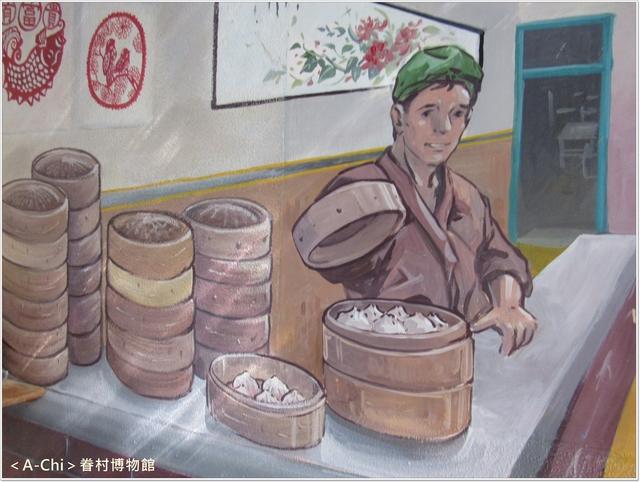 眷14.JPG - 【新竹。】眷村博物館