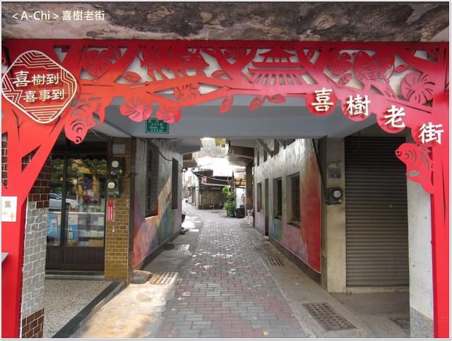 喜1.JPG - 【台南。南區】喜樹老街