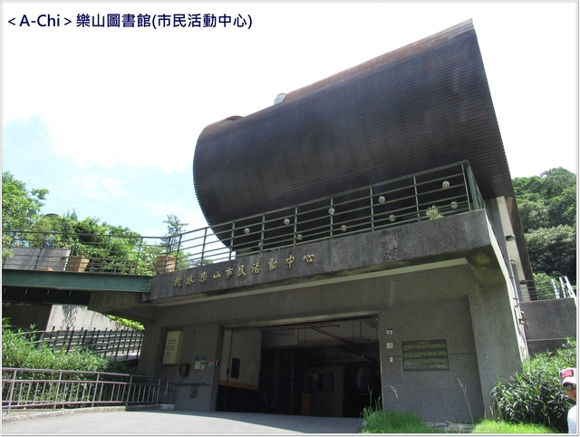1.jpg - 【新北市】樹林 樂山圖書館(市民活動中心)