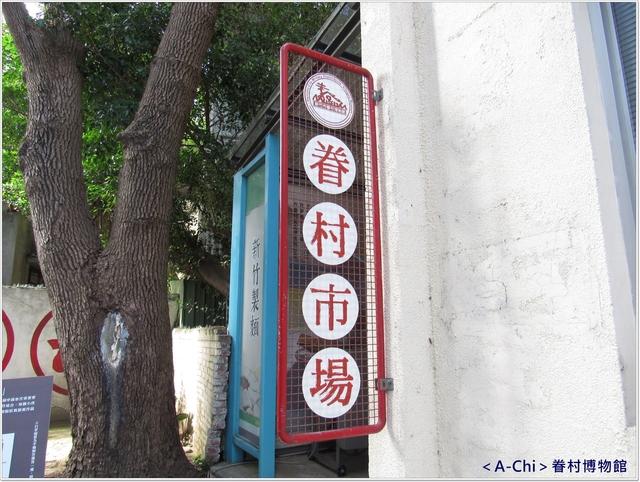 眷7.JPG - 【新竹。】眷村博物館