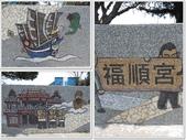 【台中。龍井】異國風情的麗水驛站(麗水漁港):福順宮