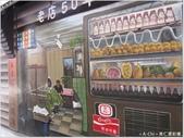 【台中。沙鹿】美仁里彩繪村:冰菓店