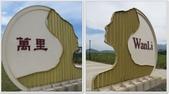 【新北。金山】水尾漁港景觀橋:萬里景點代表-野柳女王頭