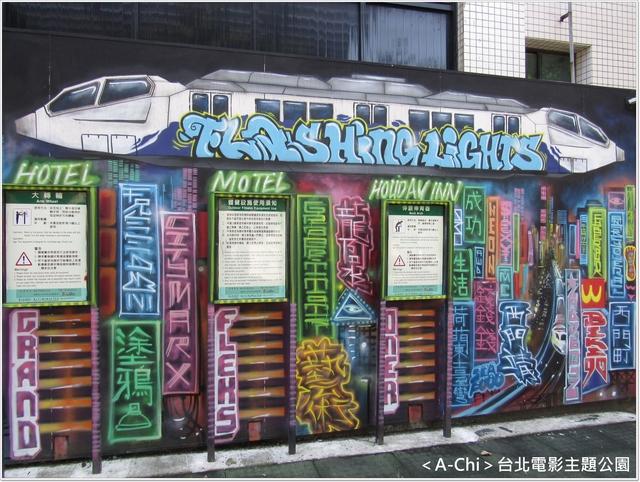 西9.JPG - 【北市】台北電影主題公園