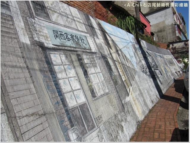 彩4.JPG - 【新竹。關西】石店尾藝術長廊彩繪牆,石店尾老街