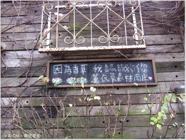 南18.JPG - 【苗栗。南庄】十三間老街,南庄老街
