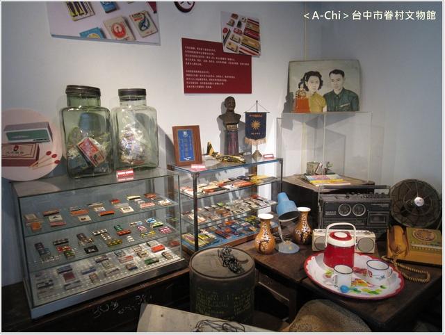 文物 - 【台中。北屯】台中眷村文物館