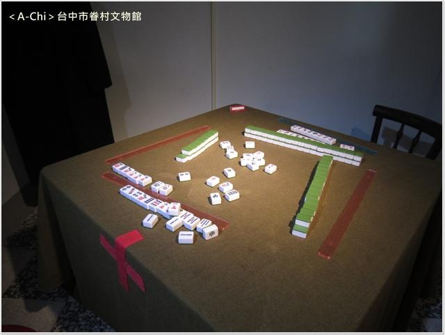 麻將 - 【台中。北屯】台中眷村文物館