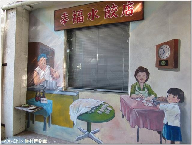 眷16.JPG - 【新竹。】眷村博物館