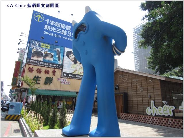 Blues - 【台南。中西】蝸牛巷,藍晒圖文創園區