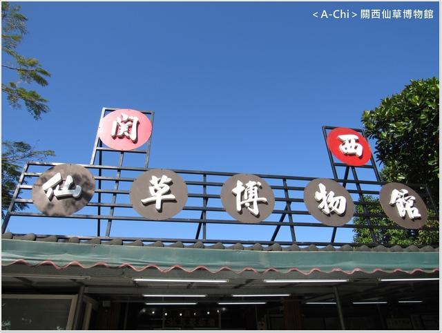 仙2.JPG - 【新竹。關西】仙草博物館