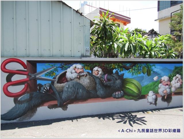 彩20.JPG - 【台中。石岡】九房童話世界3D彩繪