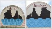 【新北。金山】水尾漁港景觀橋:金山景點代表-燭台雙嶼