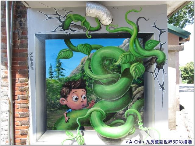 彩3.JPG - 【台中。石岡】九房童話世界3D彩繪