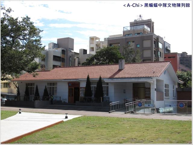 黑8.JPG - 【新竹。】黑蝙蝠中隊文物館,東大飛行公園