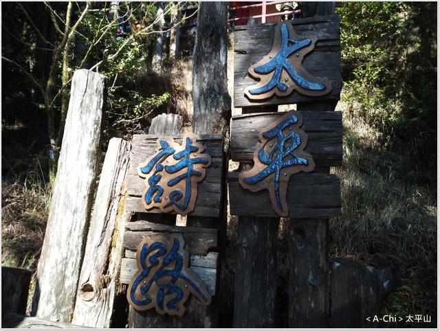 15.jpg - 【宜蘭。大同】太平山中央階梯