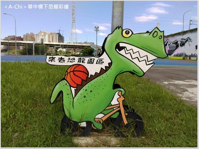 18.jpg - 【新北市】永和 華中橋下恐龍彩繪
