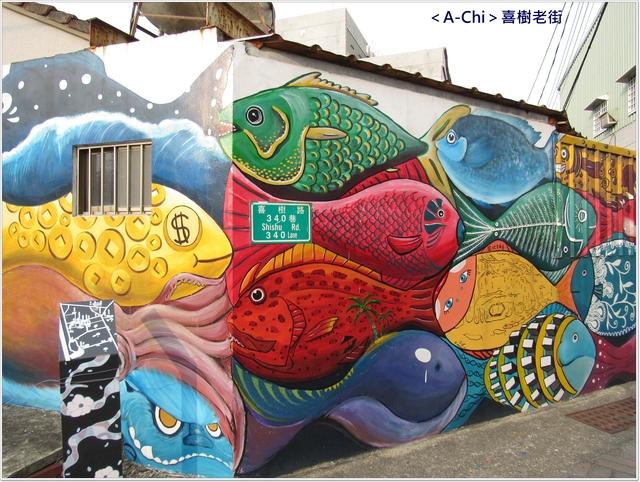喜6.JPG - 【台南。南區】喜樹老街