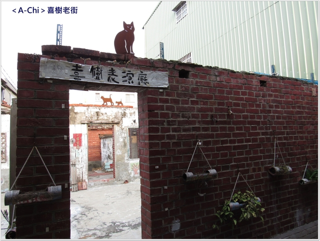 喜7.JPG - 【台南。南區】喜樹老街