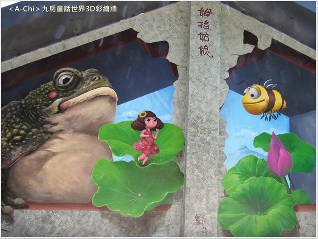 彩7.JPG - 【台中。石岡】九房童話世界3D彩繪