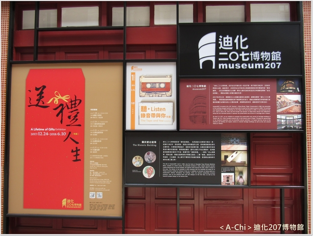 迪化207博物館 - 【台北。】迪化207博物館