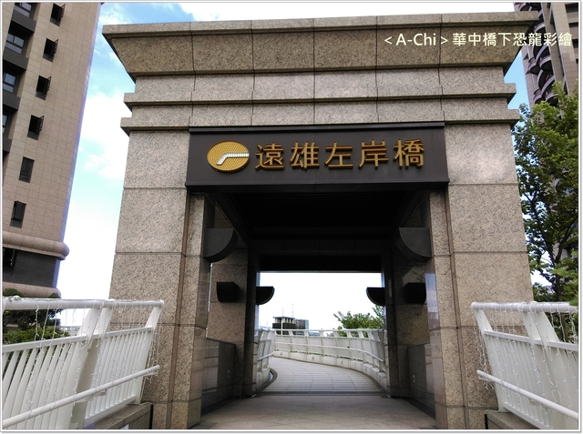 2.jpg - 【新北市】永和 華中橋下恐龍彩繪