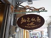 Artisan Bakery 麵包廚房:Artisan Bakery 麵包廚房103.JPG