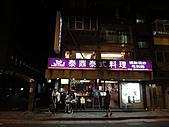 2010-307同學會-泰鼎聚餐+茶棧喝茶:泰鼎聚餐+茶棧喝茶003.jpg