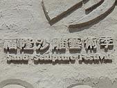 福隆沙雕季:福隆沙雕季087.jpg