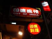 印渡風情-印度料理:印渡風情-印度料理001(HX9V).jpg