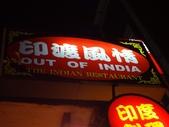 印渡風情-印度料理:印渡風情-印度料理005(HX9V).jpg