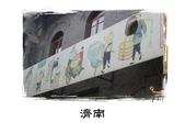 濟南第一本相簿:PRJP0017-12