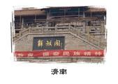濟南第一本相簿:PRJP0017-13