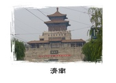 濟南第一本相簿:PRJP0017-14