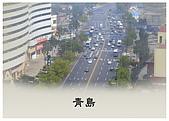 青島第一本相簿:41