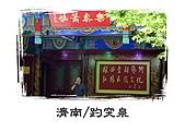 濟南第二本相簿:PRJP0017-7