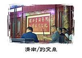濟南第二本相簿:PRJP0017-9