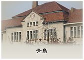 青島第一本相簿:22