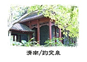 濟南第二本相簿:PRJP0017-16