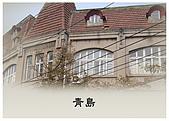 青島第一本相簿:25