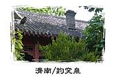 濟南第二本相簿:PRJP0017-17