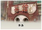 青島第一本相簿:26