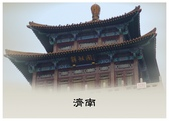 濟南第一本相簿:PRJP0018-1