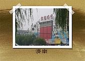 濟南第三本相簿:PRJP0007.jpg10