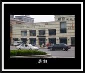 濟南第一本相簿:PRJM0079-3